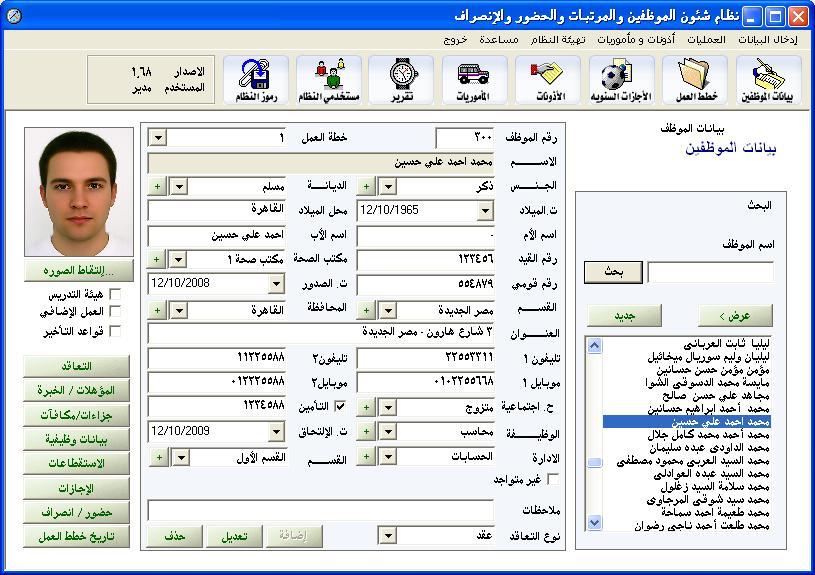 برنامج شؤون الموظفين عربي 100